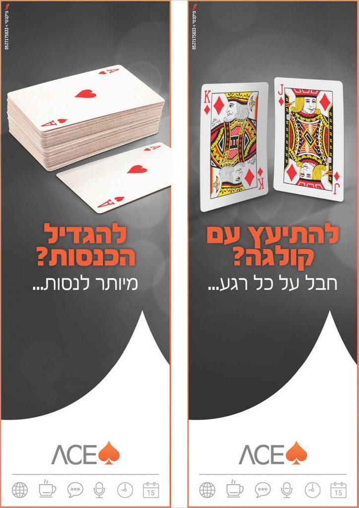פרסום פיקנטי פרויקט טובי רוט מודעה פרסום קמפיין