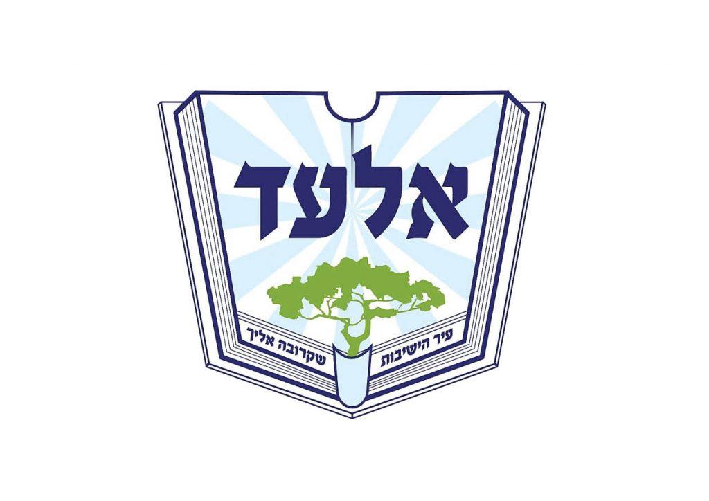 לוגו עירית אלעד