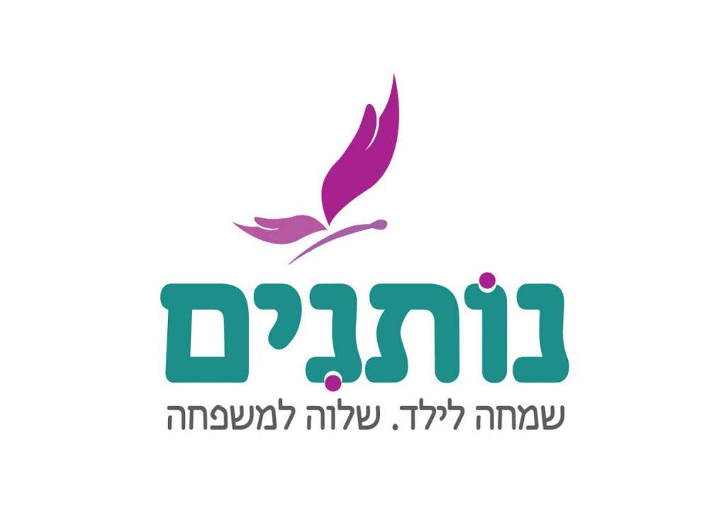 פרסום פיקנטי לקוח עמותה נותנים מיתוג עיצוב לוגו