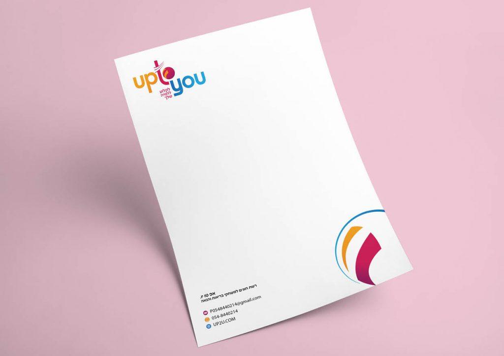 פרסום פיקנטי לקוח אפ טו יו נייר מכתבים