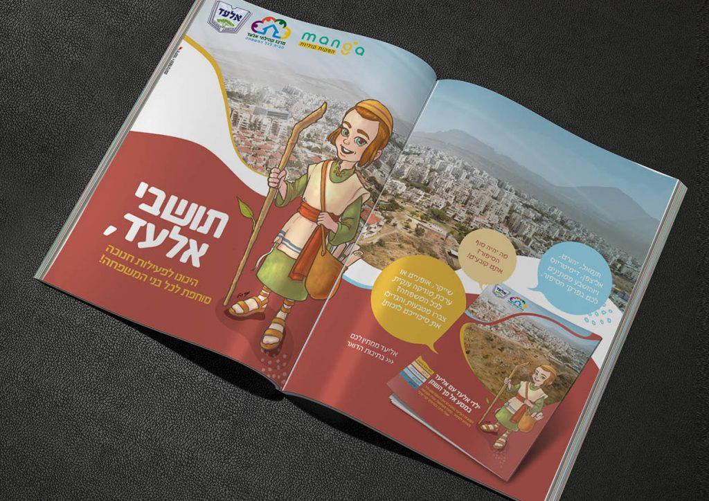 פרסום פיקנטי עיצוב חוברת עיריית אלעד פרסום