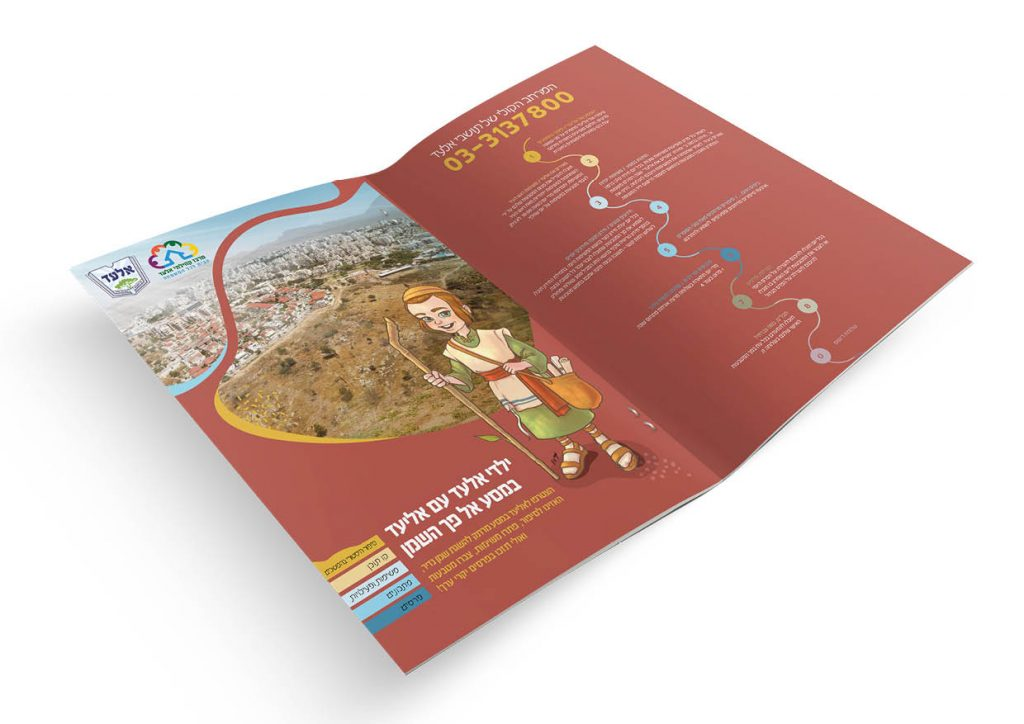 פרסום פיקנטי עיצוב חוברת עיריית אלעד 1