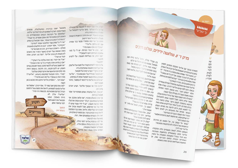 פרסום פיקנטי עיצוב חוברת עיריית אלעד 2