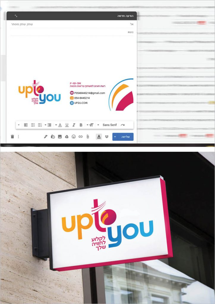 פרסום פיקנטי לקוח לוגו UP TO YOU פרסום שילוט