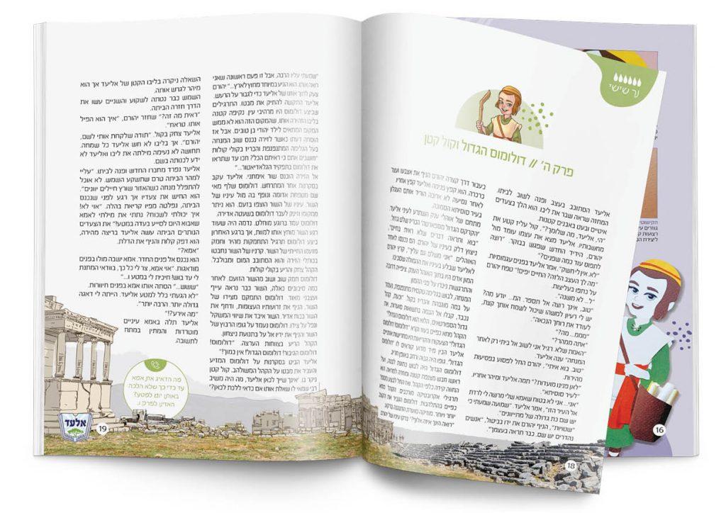 פרסום פיקנטי עיצוב חוברת עיריית אלעד 3