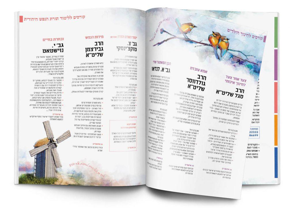 פרסום פיקנטי לקוח ארגון אילה עיצוב קטלוג פרוספקט ברושור קמפיין 2