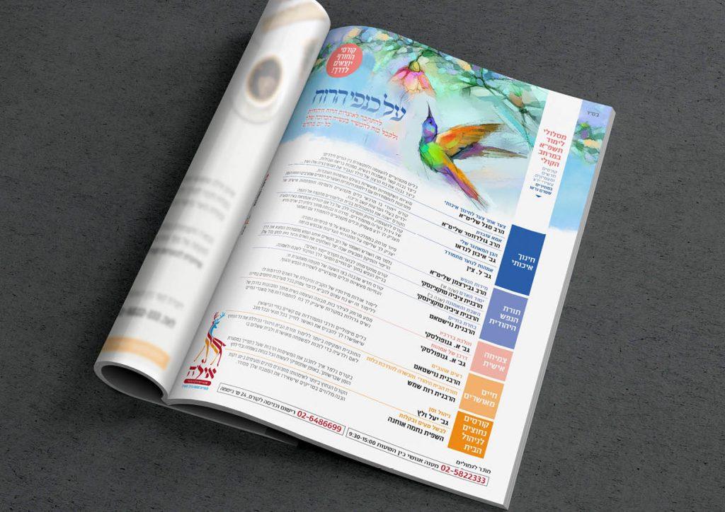 פרסום פיקנטי לקוח ארגון אילה עיצוב מודעה פרסום