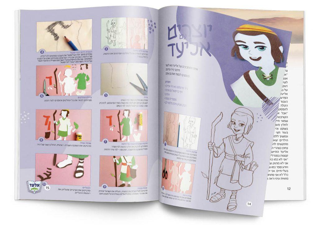 פרסום פיקנטי עיצוב חוברת עיריית אלעד 6