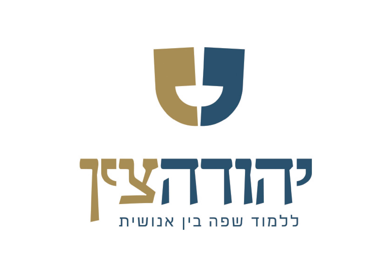 פרסום פיקנטי לקוח יהודה צין עיצוב לוגו מיתוג