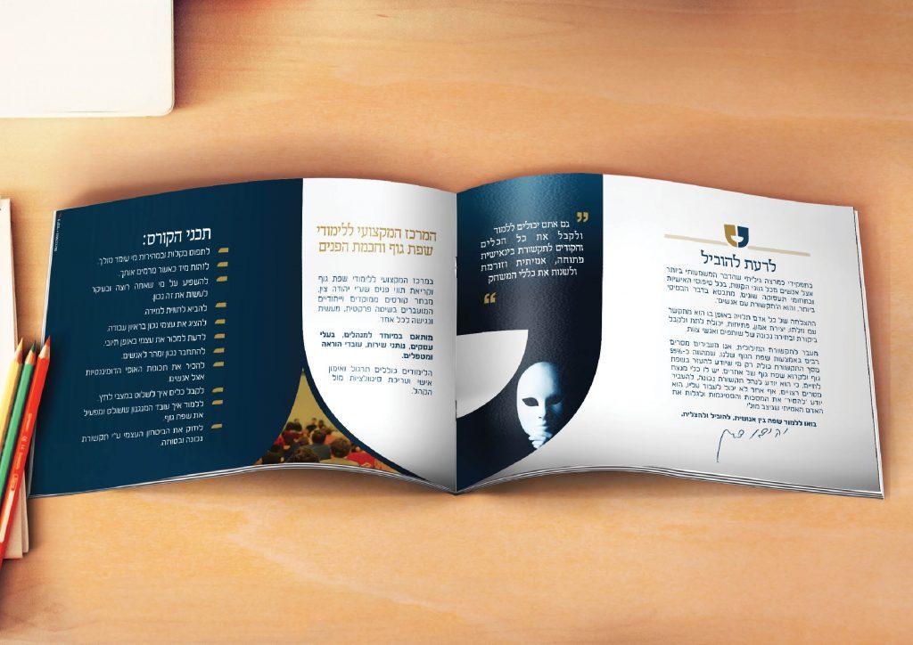 פרסום פיקנטי לקוח יהודה צין עיצוב פרוספקט חומר לימודי 2 מיתוג